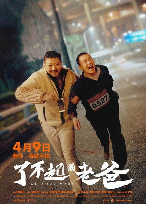 《了不起的老爸》日前发布暖心海报,影片定档4月9日!-米时光