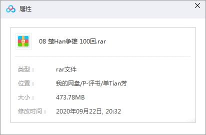 单田芳评书《楚汉争雄》[MP3]百度云网盘下载[全100回][12.34GB]-米时光