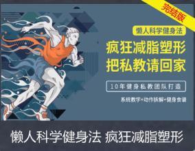 《懒人科学健身法:疯狂减脂塑形,把私教请回家》视频MP4百度云网盘下载[6.44GB]-米时光