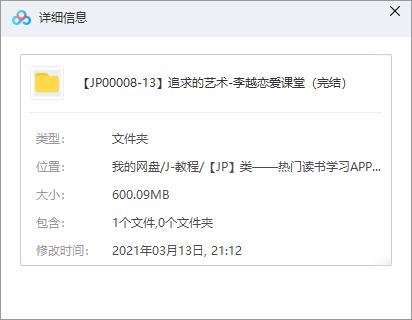《追求的艺术-李越恋爱课堂》视频MP4百度云网盘下载[600.09MB]-米时光