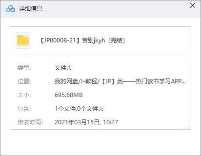《告别健康隐患》视频MP4百度云网盘下载[695.68MB]-米时光