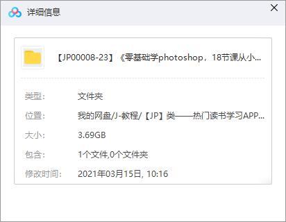 小白《零基础学photoshop,18节课从小白到大神》视频MP4百度云网盘下载[3.69GB]-米时光
