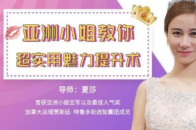 《亚洲小姐教你超实用的魅力提升术》视频MP4百度云网盘下载[4.74GB]-米时光