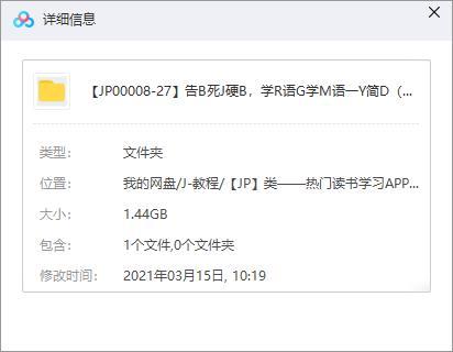 《告别死记硬背,学日语跟学母语一样简单》视频MP4百度云网盘下载[1.44GB]-米时光