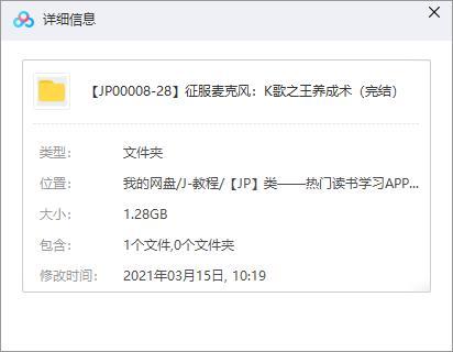 《征服麦克风:K歌之王养成术》视频MP4百度云网盘下载[1.28GB]-米时光