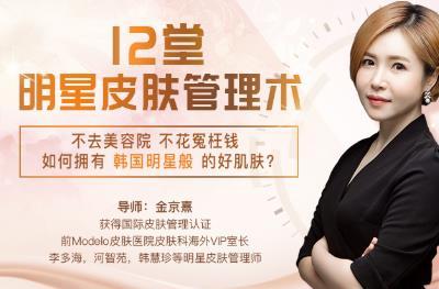 《韩式肌肤的秘密:12堂明星皮肤管理术》视频MP4百度云网盘下载[3.11GB]-米时光
