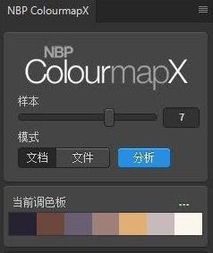 《NBP ColourmapX渐变映射工具》破解版百度网盘下载-米时光