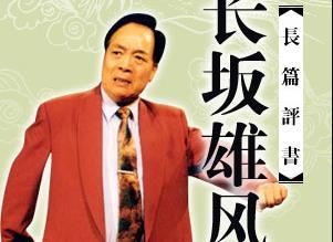 袁阔成评书《长坂雄风》[MP3]百度云网盘下载[全27回][76.43MB]-米时光