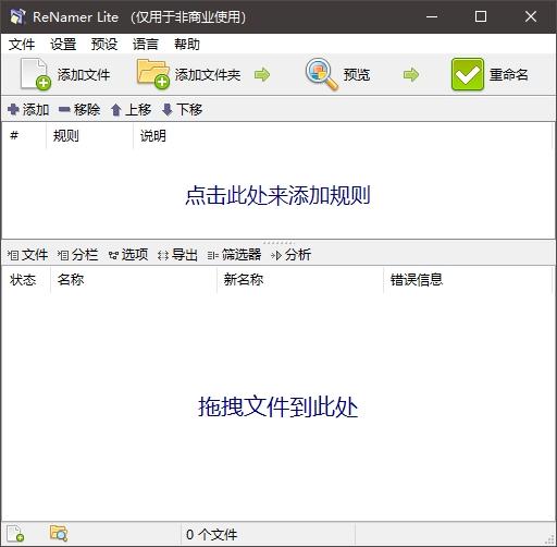 windows批量修改文件名工具Rename百度云网盘下载-米时光