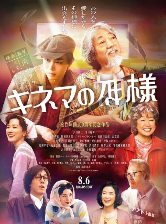 松竹电影100周年《电影之神》定档2021年8月6日日本上映-米时光