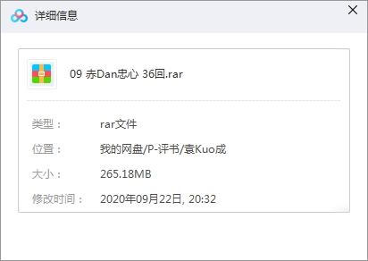 袁阔成评书《赤胆忠心》[MP3]百度云网盘下载[全36回][265.18MB]-米时光