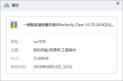 智能磨皮-《Perfectly Clear汉化版》百度云网盘下载-米时光