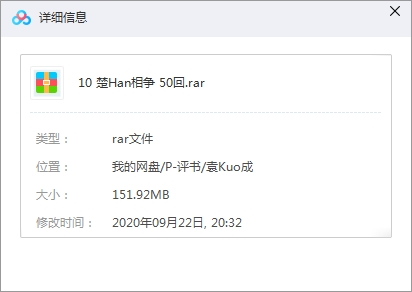 袁阔成评书《楚汉相争》[MP3]百度云网盘下载[全50回][151.92MB]-米时光