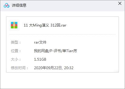 单田芳评书《大明演义》[MP3]百度云网盘下载[全312回][1.51GB]-米时光