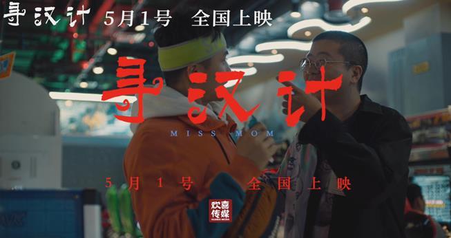 《寻汉计》定档5月1日,日前发布定档海报及先导短片!-米时光