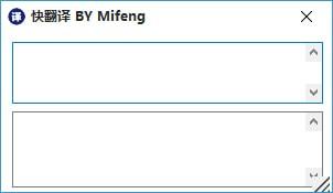 本地翻译小工具《快翻译》V1.7绿色版百度云网盘下载[EXE/720KB]-米时光