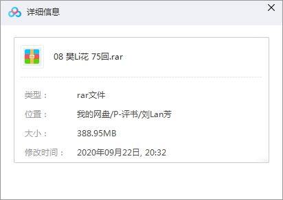 刘兰芳评书《樊梨花》[MP3]百度云网盘下载[全75回][388.95MB]-米时光