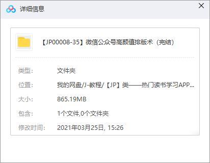 《微信公众号高颜值排版术》视频MP4百度云网盘下载[865.19MB]-米时光