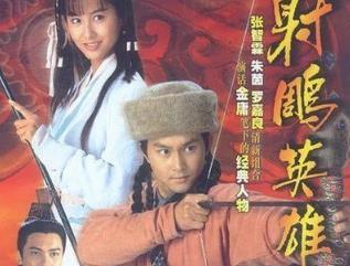 《射雕英雄传(1994)》高清1080P百度云网盘下载[MP4/67.18GB]国语中字带台标-米时光