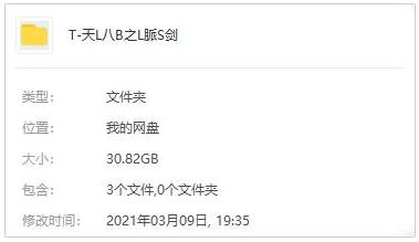 国产剧《天龙八部之六脈神剑(1982)》高清720P百度云网盘下载[MKV/30.82GB]粤语中字带台标-米时光