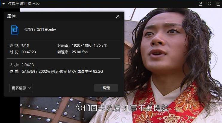 《侠客行(2002)》高清1080P百度云网盘下载[MKV/82.21GB]国语中字无水印-米时光