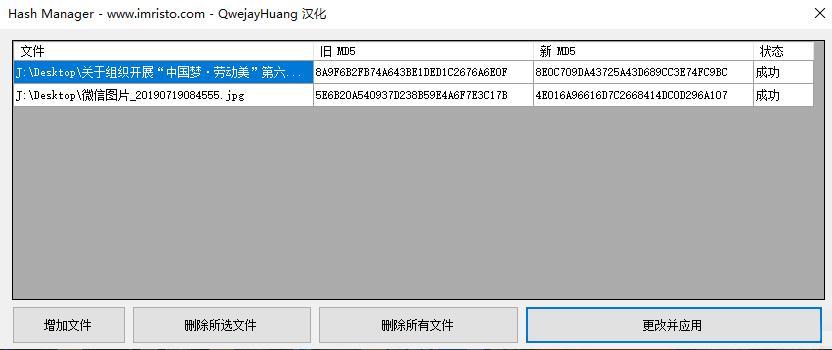 MD5修改工具《Hash Manager》中文绿色版百度云网盘下载[EXE/131KB]-米时光