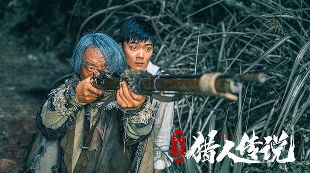 《兴安岭猎人传说》2021年4月1日定档腾讯视频,日前发布预告海报!-米时光