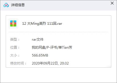 单田芳评书《大明英烈》[MP3]百度云网盘下载[全111回][566.65MB]-米时光