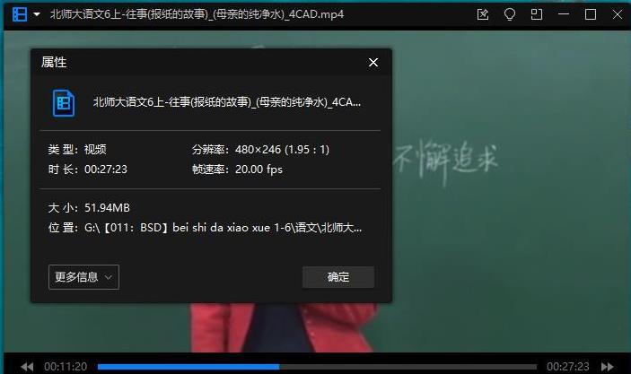 《北京师范大学实验小学1-6年级语数英》精讲视频MP4百度云网盘下载[26.47GB]-米时光