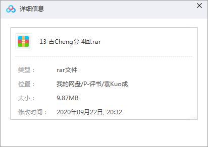 袁阔成评书《古城会》[MP3]百度云网盘下载[全4回][9.87MB]-米时光