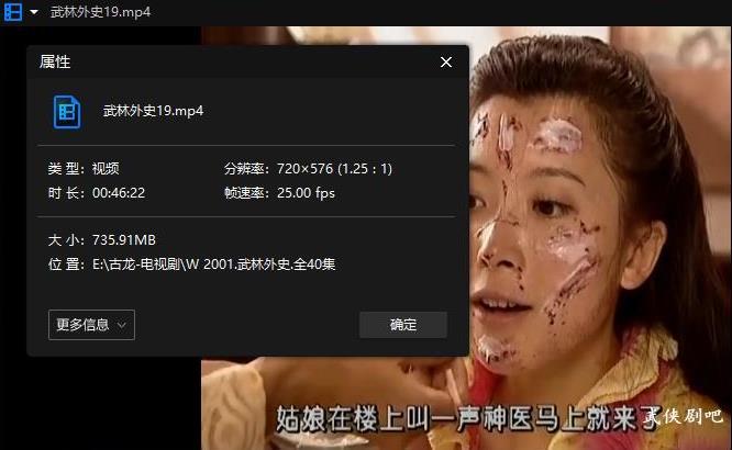 《武林外史(2001)》高清百度云网盘下载[MP4/28.41GB]国语中字-米时光