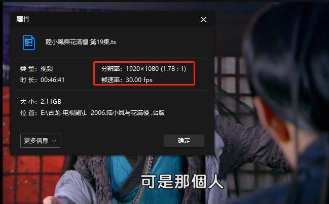 《陆小凤与花满楼(2015)》高清1080P百度云网盘下载[TS/85.54GB]国语中字-米时光