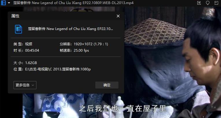 《楚留香新传(2013)》高清1080P百度云网盘下载[MP4/61.35GB]国语中字-米时光