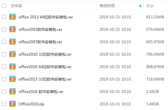 《Microsoft Office 破解版2003-2019全版本》[带激活工具]百度云网盘下载[EXE/10.13GB]-米时光
