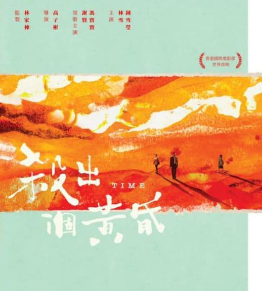 《杀出个黄昏》4月4日香港首映,谢贤冯宝宝重返荧幕-米时光
