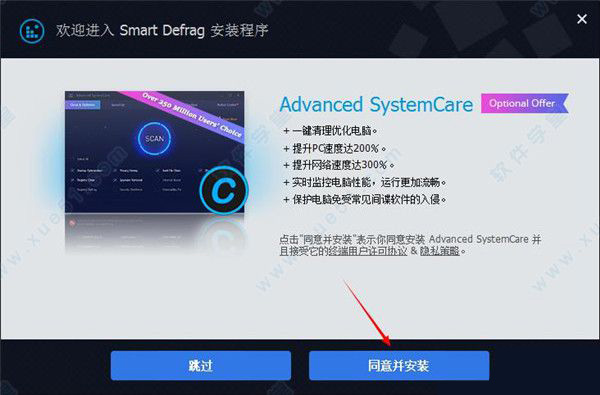 智能磁盘碎片整理《IObit SmartDefrag Pro 破解版》[带注册机]百度云网盘下载-米时光