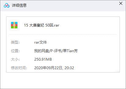 单田芳评书《大唐皇妃》[MP3]百度云网盘下载[全50回][250.91MB]-米时光