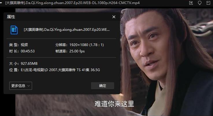 《大旗英雄传(2007)》高清1080P百度云网盘下载[MP4/37.69GB]国语中字-米时光