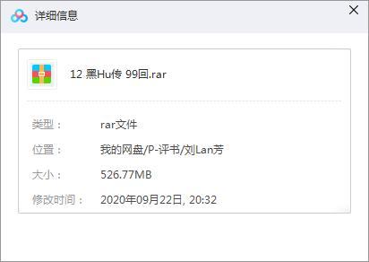 刘兰芳《黑虎传》评书[MP3]百度云网盘下载[全99回][526.77MB]-米时光