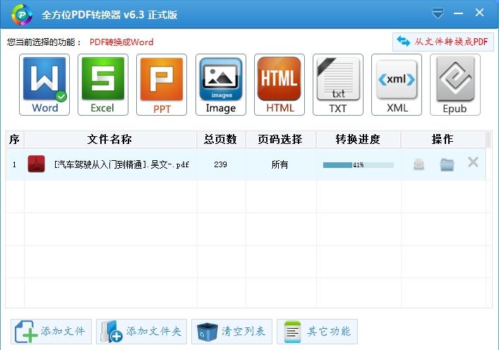 《全方位PDF转换器破解版》百度云网盘下载[EXE/55.46MB]-米时光