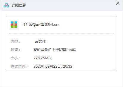 袁阔成《金钱镖》评书[MP3]百度云网盘下载[全52回][228.25MB]-米时光