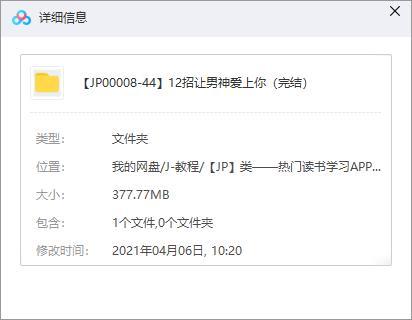 《12招让男神爱上你》视频MP4百度云网盘下载[377.77MB]-米时光