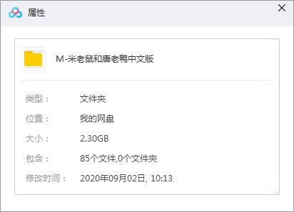 《米老鼠和唐老鸭》高清百度云网盘下载[MP4/2.30GB]国语-米时光