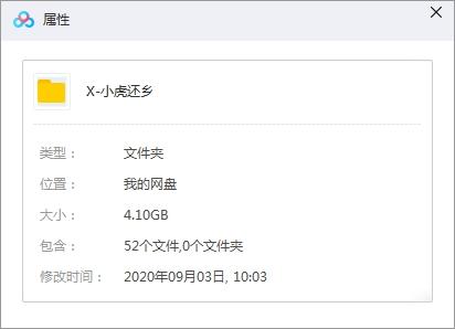 《小虎还乡》动画片百度云网盘下载[MP4/4.10GB]国语普清-米时光
