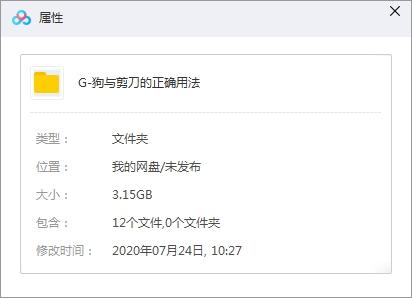 《狗与剪刀的正确用法》高清百度云网盘下载[MKV/3.15GB]国日双语中字-米时光