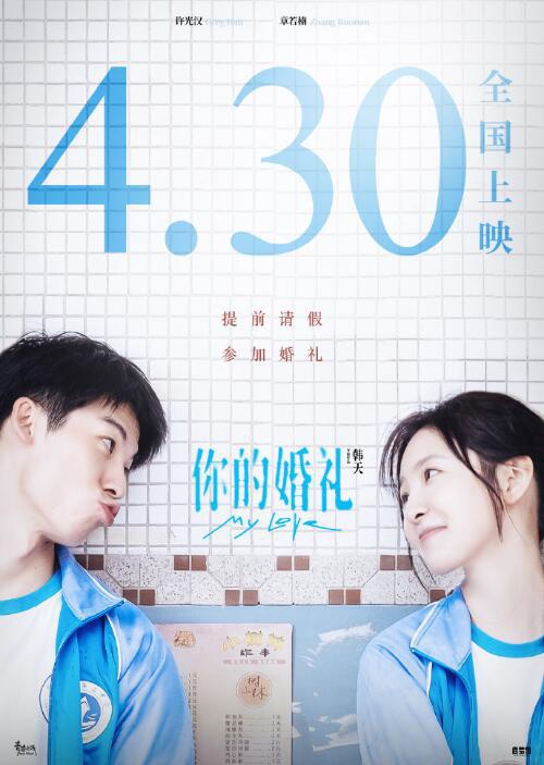 《你的婚礼》提档至4月30日,同日发布定档海报!-米时光