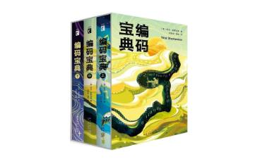 《编码宝典》[全3册]电子书百度云网盘下载-米时光