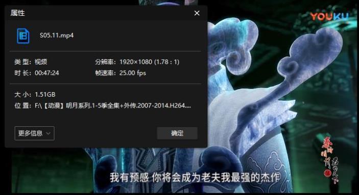 《QS明月》[1-5季+外传]高清1080P百度云网盘下载[MP4/117.02GB]-米时光