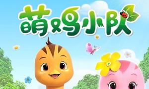 《萌鸡小队》1-2季高清1080P百度云网盘下载[MP4/13.77GB]-米时光