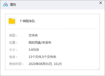 《特别车队》高清度云网盘下载[MP4/3.63GB]国语无字-米时光